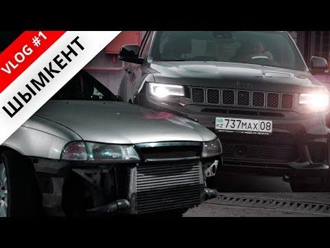 Гонки в Шымкенте. Jeep Vs Ducati. Турбо Нексия и 7 литровый Brabus. VLOG #1