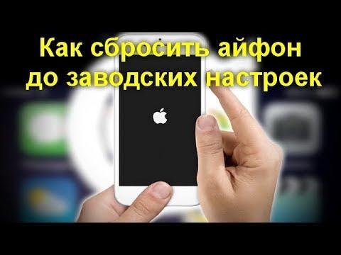 Как сбросить айфон 5 до заводских настроек с помощью кнопок