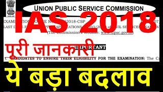 UPSC 2018 NOTIFICATION - COMPLETE INFORMATION /SYLLABUS/ELLIGIBILITY / AGE / BOOKS STRATEGY MAINS thumbnail