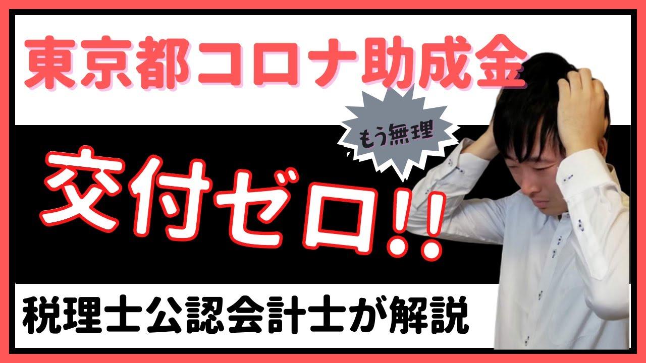 【認定支援機関が解説】東京都コロナ助成金の詐欺問題を語る~交付ゼロ連発~