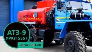 АТЗ-9 Урал 5557-1112-60Е5 (002, 1 секция, СВН-80)