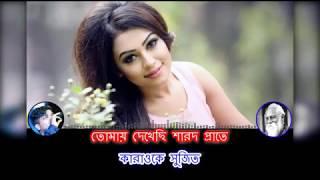 Ami Chini Go Chini Tomare Karaoke | Rabindra Sangeet | HQ Lyric's