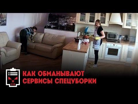 Как обманывают сервисы спецуборки // Чёрный список