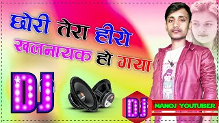 Chori Tera Hero Khalnayak Ho Gaya 🎧Dj Remix Dholki 💕Ajay Hooda Haryani Song 😭Dj Manoj Nadanpur
