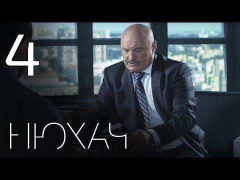 Нюхач 1 сезон 4 серия смотреть онлайн