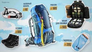 Все, что нужно туристу: лучшая подборка необходимых вещей!(Лучшие туристические рюкзаки: ..., 2015-05-19T09:10:15.000Z)