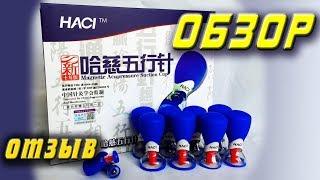 Магнітні банки акупунктурного дії HACI (хасі). Інструкція, відгуки. Magnetic Acupressure Cup
