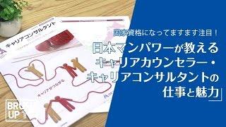 日本マンパワーが教える!キャリアカウンセラー・キャリアコンサルタントの魅力!