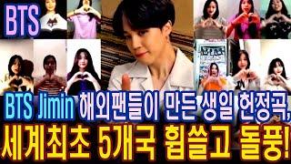 [방탄소년단JIMIN]해외팬들이 만든 지민생일'헌정곡'이, 세계최초 5개국 휩쓸고 돌풍!BTS…