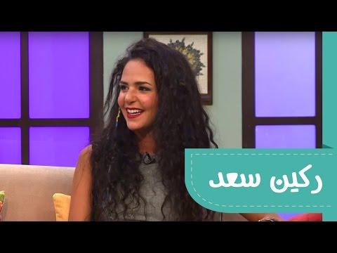 الحلقة التاسعة: الفنانة الأردنية ركين سعد #ليلة_خميس ٣