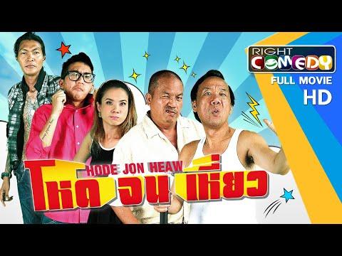 หนังตลกไทยโคตรฮา – โหด จน เหี่ยว (น้าค่อม,แอนนา,แจ๊ส ชวนชื่น) หนังเต็มเรื่อง HD Full Movie