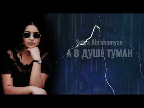 Sofya Abrahamyan - А в душе туман (Exclusive Cover) 2021 | Prod @HOVHANNISYAN BEATS