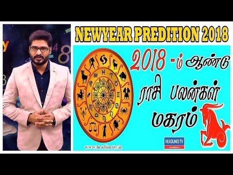 MAKARAM RASI New Year Rasi Palan 2018 in Tamil |மகரம் ராசி ஆங்கில புத்தாண்டுராசி பலன் 2018