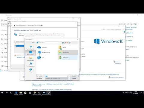 Установка драйвера монитора в Windows 10
