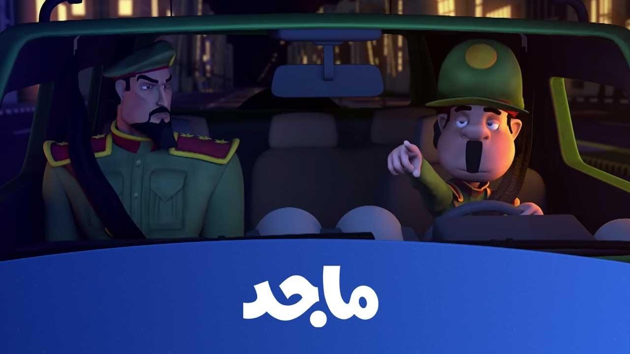 كرتون النقيب خلفان - النقيب خلفان يكشف مكان الخاطفين - قناة ماجد Majid Kids Tv