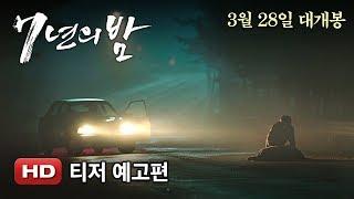 '7년의 밤' 티저 예고편