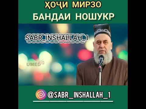 Хочи Мирзо Бандаи Ношукр