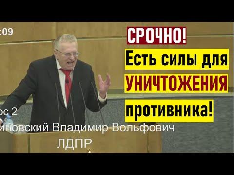Срочно! Жириновский высказался о Украине,Турции,США и внешней обстановке