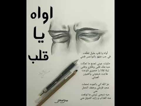 محمد عبده مقطع اواه ياقلب جمال المالكي Youtube
