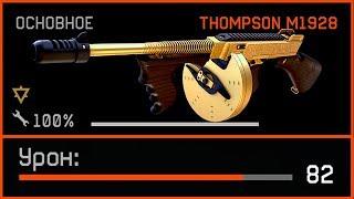 НОВЫЙ ЗОЛОТОЙ THOMPSON M1928 82 УРОНА В WARFACE, Скины Черная Вдова в подарок,обновление птс варфейс