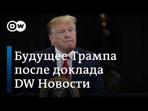 Грозит ли импичмент Трампу после публикации доклада спецпрокурора Мюллера? DW Новости (19.04.2019)