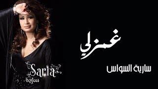 Saria Al Sawas ... ghomazly - With Lyrics | سارية السواس ... غمزلي - بالكلمات