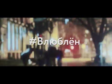 '#Влюблен' короткометражный фильм