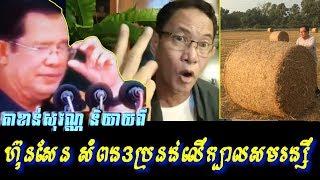 Khan sovan - Hun Sen attack Sam Rainsy 3 points, Khmer news today, Cambodia hot news, Breaking news