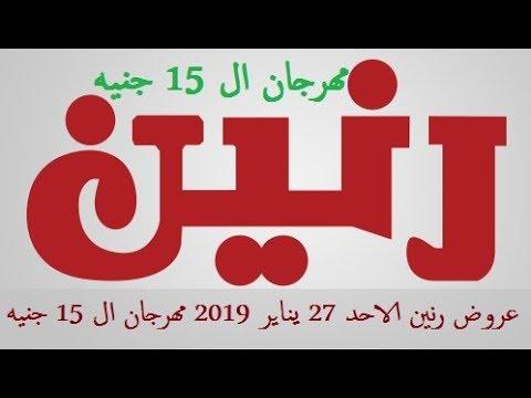عروض رنين اليوم الاحد مهرجان ال 15 جنيه 27 يناير 2019