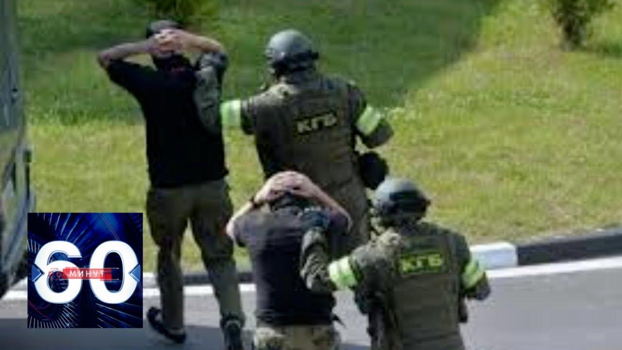 Задержанные в Белоруссии россияне возвращены на родину. 60 минут от 14.08.20