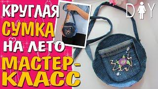 Сумка из старых джинсов | DIY Bag from the Jeans(Красивую стильную и очень удобную летнюю сумочку можно сделать своими руками из старых джинсов. Сегодня..., 2016-05-18T17:43:34.000Z)