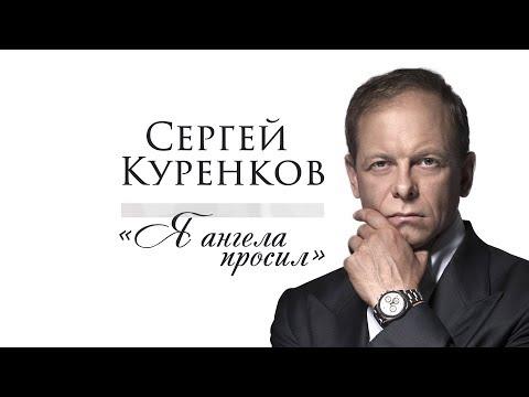 Сергей Куренков - Я ангела просил (Video, 2019) 0+