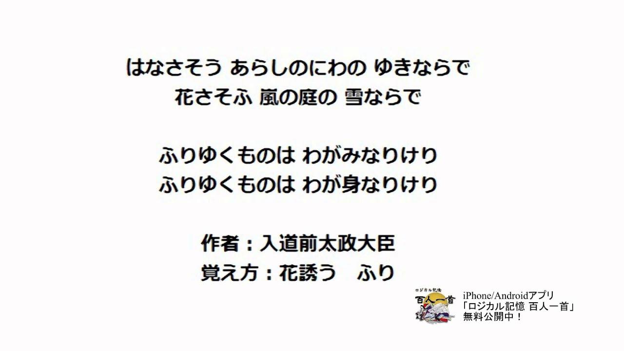 百人一首音聲読み上げ096 - YouTube