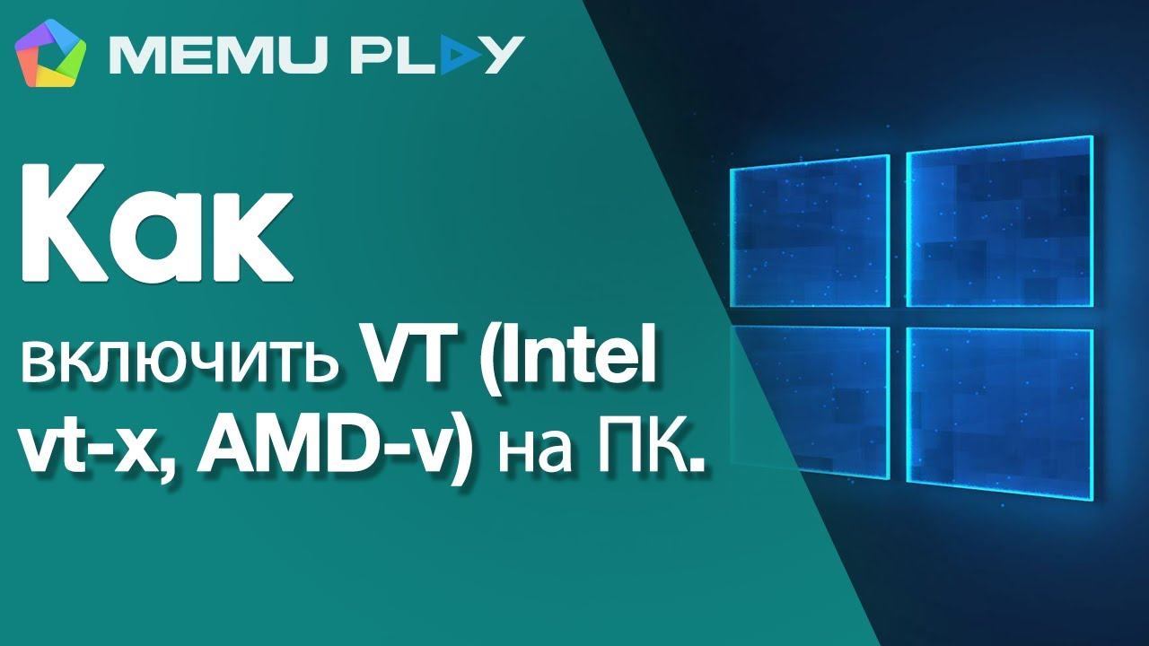 Как включить VT (Intel vt-x, AMD-v) на ПК. Asus, MSI, Dell и т. д.