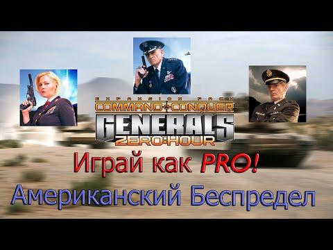 Играй как PRO! // Американские зеркалки // Generals ZH