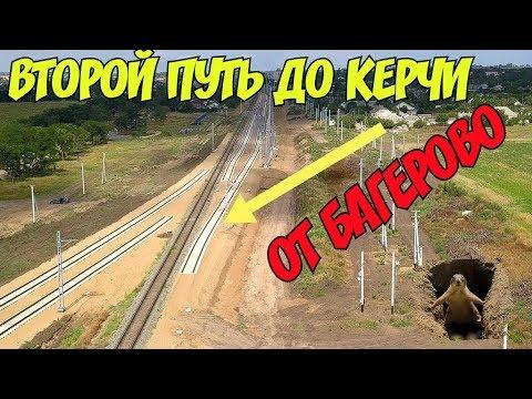 Крымский мост(24.06.2019) Ж/Д