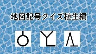 地図記号クイズ植生編 - Japanese map symbol3 地図記号 検索動画 22