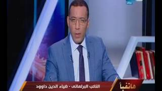 بالفيديو.. ضياء الدين داوود: انحيازات الحكومة ضد مصالح ونتيجتها صفر