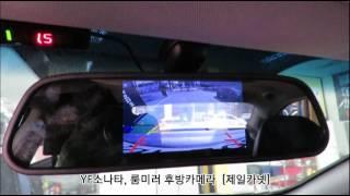 [제일카넷] YF쏘나타, 후방카메라, 룸미러 모니터, …