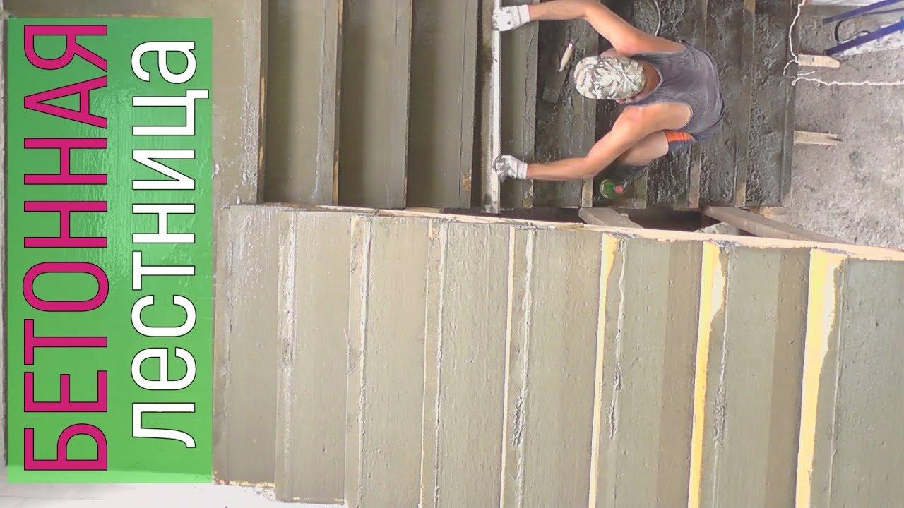 Лестница в частном доме. Заливка бетоном.