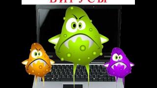 что такое Компьютерный вирус и как он работает