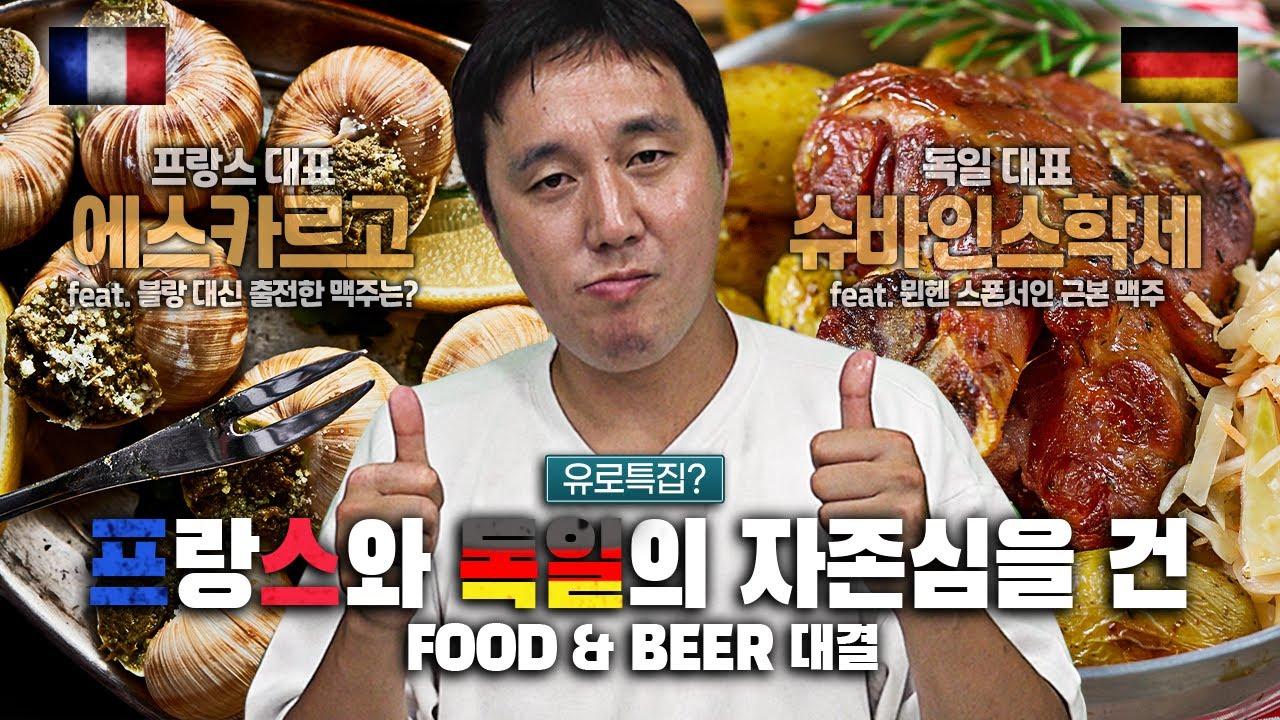 [추배달] 유로 특집ㅋㅋ프랑스vs독일의 축구말고 음식 대결