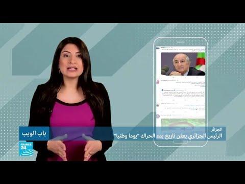 الرئيس الجزائري عبد المجيد تبون يعلن تاريخ بدء الحراك -يوما وطنيا-