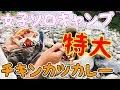 【女子ソロキャンプ】焚き火新システム?特大チキンカツカレーに挑戦!
