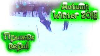 Autumn winter 20!8   Training vlog   Паркур   Прыжок веры