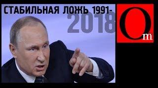Стабильная ложь 1991-2018. Путин вешает лапшу четверть века