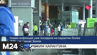 """Москва и мир"": инфекционный центр и режим карантина - Москва 24"