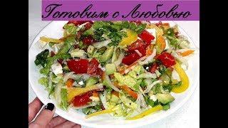 Салат с авокадо. Авокадо, болгарский перец, пекинская капуста, фета, помидор.
