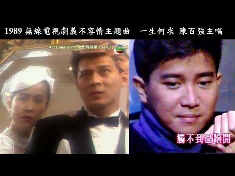 1989無線電視劇義不容情(Looking Back In Anger) 主題曲  一生何求 陳百強主唱
