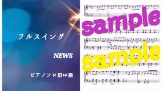 NEWSのフルスイングをピアノで演奏しています。 ☆使用した楽譜☆ 楽譜配...